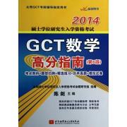 GCT数学高分指南(第6版2014硕士学位研究生入学资格考试)