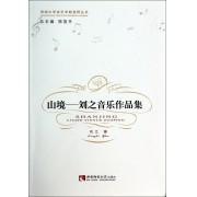 山境-刘之音乐作品集/西南大学音乐学新视野丛书
