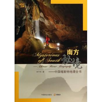 南方秘境--中国喀斯特地理全书/地理中国地理系列丛书
