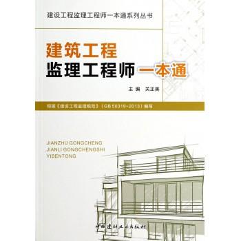 建筑工程监理工程师一本通/建设工程监理工程师一本通系列丛书
