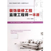装饰装修工程监理工程师一本通/建设工程监理工程师一本通系列丛书
