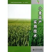小麦高产实用技术/安徽现代农业职业教育集团服务三农系列丛书