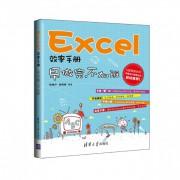 Excel效率手册(早做完不加班)