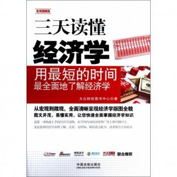 三天读懂经济学(用*短的时间*全面地了解经济学实用图解版)
