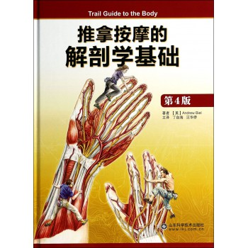 推拿按摩的解剖学基础(第4版)(精)