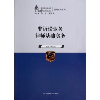 非诉讼业务律师基础实务/中国律师实训经典基础实务系列