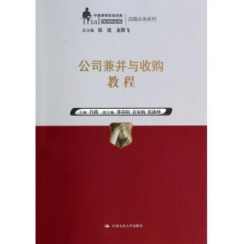 公司兼并与收购教程/中国律师实训经典高端业务系列
