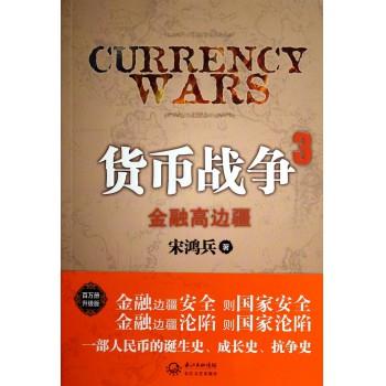 货币战争(3金融高边疆)