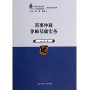 商事仲裁律师基础实务/中国律师实训经典基础实务系列