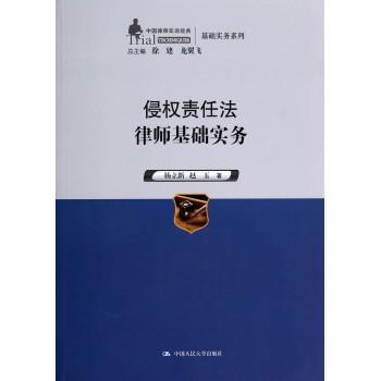 侵权责任法律师基础实务/中国律师实训经典基础实务系列