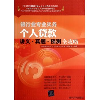 个人贷款讲义真题预测全攻略(2014年中国银行业从业人员资格认证考试)