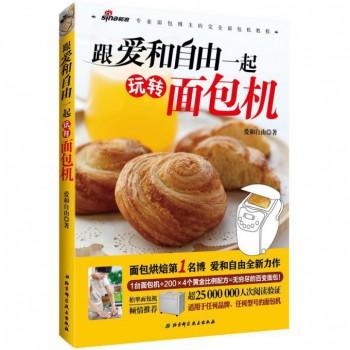 跟爱和自由一起玩转面包机(专业面包博主的完全面包机教程)