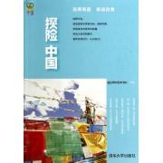 探险中国(乐游中国)