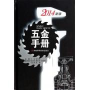 五金手册(2014新版)(精)