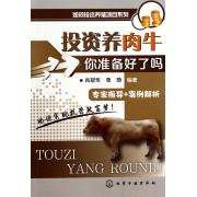 投资养肉牛(你准备好了吗)/如何投资养殖项目系列