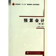 预算会计(第2版经济管理类高等学校十二五规划教材)