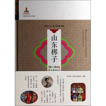 山东梆子(精)/非物质文化遗产记忆档案