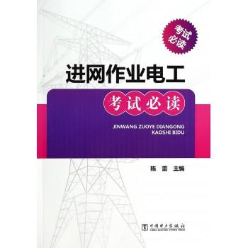 进网作业电工考试**