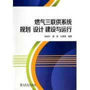 燃气三联供系统规划设计建设与运行