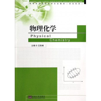物理化学(供本科用高等医药院校药学专业教材)