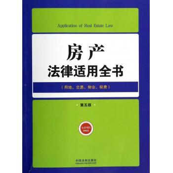 房产法律适用全书(用地交易物业税费第5版)