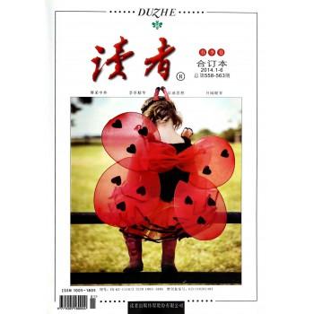 读者(春季卷合订本2014.1-6总第558-563期)