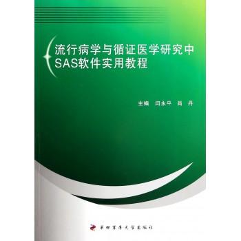 流行病学与循证医学研究中SAS软件实用教程