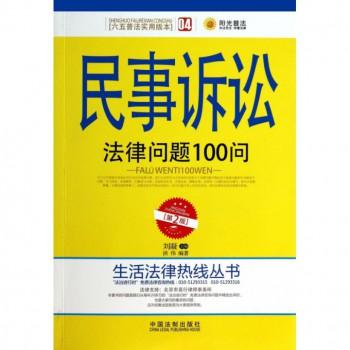 民事诉讼法律问题100问(第2版)/生活法律热线丛书