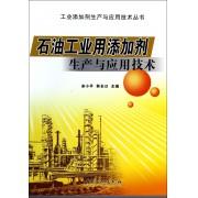石油工业用添加剂生产与应用技术/工业添加剂生产与应用技术丛书