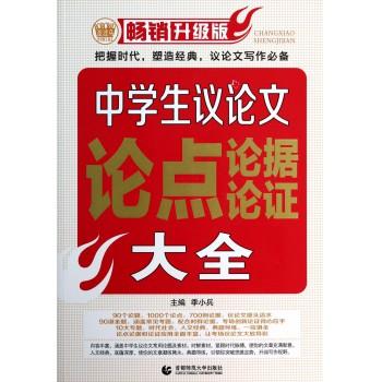 中学生议论文论点论据论证大全(畅销升级版)/波波乌作文新工具王