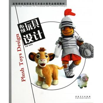 布绒玩具设计(高等学校高职高专艺术设计类专业规划教材)