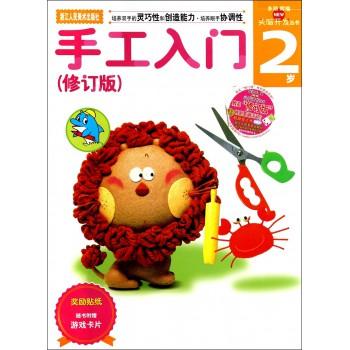 手工入门(2岁修订版)/头脑开发丛书