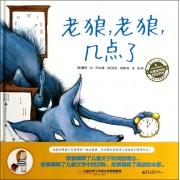 老狼老狼几点了(爱与心灵成长国际大奖图画书)(精)