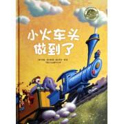 小火车头做到了(爱与心灵成长国际大奖图画书)(精)