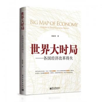 世界大时局--各国经济改革得失