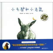 小毛驴和小老鼠(爱与心灵成长国际大奖图画书)(精)