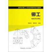 铆工(建筑安装工人职业技能考试习题集)