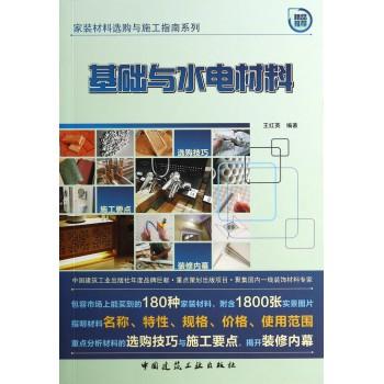 基础与水电材料/家装材料选购与施工指南系列