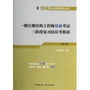 一级注册结构工程师基础考试三阶段复习法应考指南(第2版)/2014执业资格考试丛书