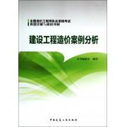 建设工程造价案例分析(全国造价工程师执业资格考试真题详解与模拟冲刺)