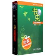 书虫牛津英汉双语读物(附光盘2级中适合初2初3年级共9册)