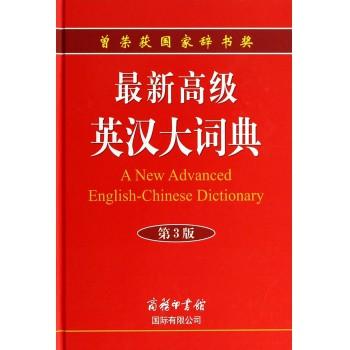 *新**英汉大词典(第3版)(精)