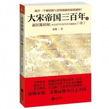 赵匡胤时间--公元927年至976年军政故实(中)/大宋帝国三百年