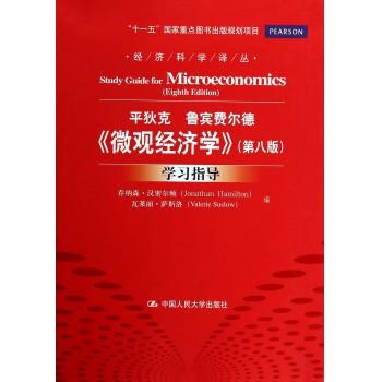 微观经济学<第8版>学习指导/经济科学译丛