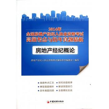 房地产经纪概论(2014年全国房地产经纪人执业资格考试高频考点与历年真题精析)