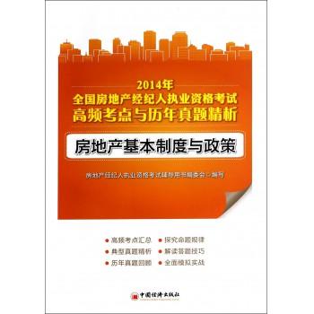 房地产基本制度与政策(2014年全国房地产经纪人执业资格考试高频考点与历年真题精析)