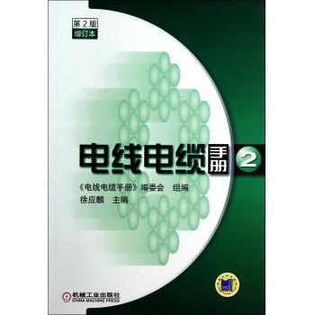 电线电缆手册(2第2版增订本)