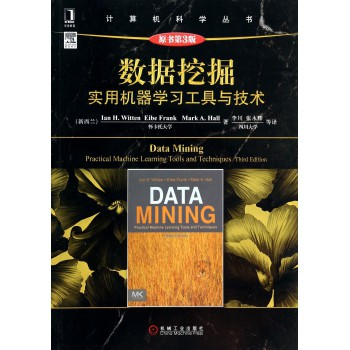 数据挖掘(实用机器学习工具与技术原书第3版)/计算机科学丛书