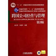 跨国公司经营与管理(第3版普通高等教育国际经济与贸易专业规划教材)