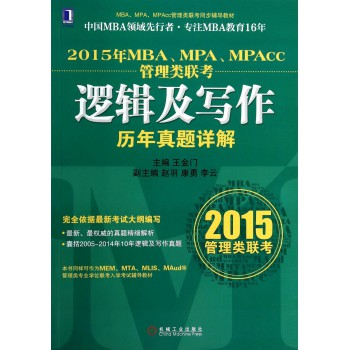 2015年MBA\MPA\MPAcc管理类联考逻辑及写作历年真题详解(MBA\MPA\MPAcc管理类联考同步辅导教材)